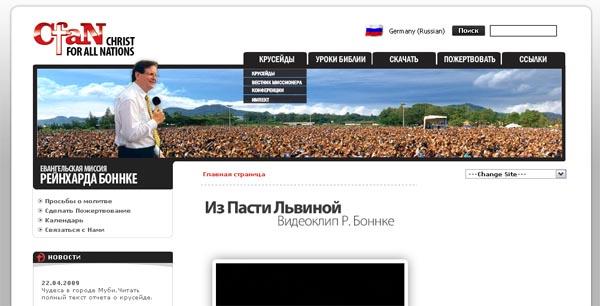 http://ru.cfan.org/- примеры красивых сайтов церквей