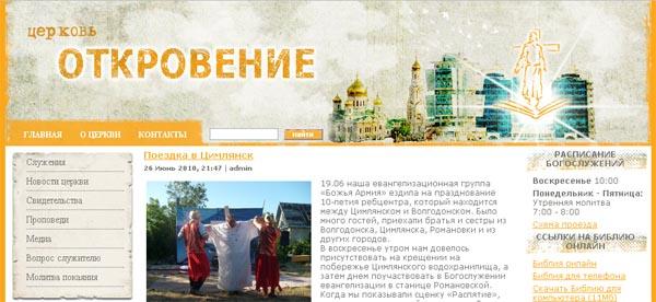 http://otkrovenie.name - примеры красивых сайтов церквей