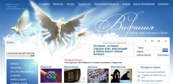 http://www.vifania.ru - примеры красивых сайтов церквей