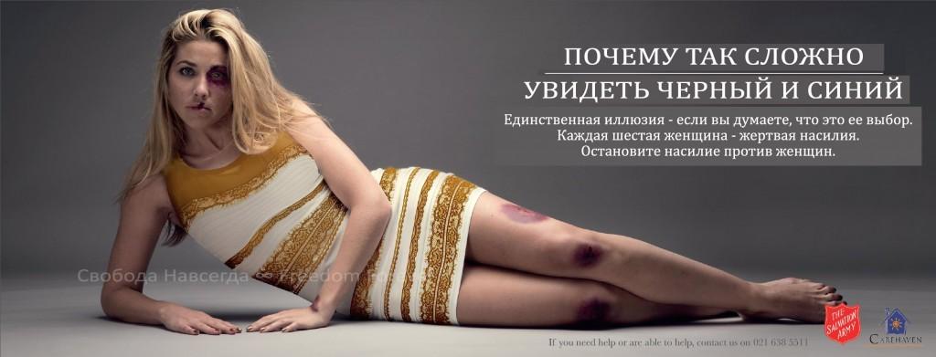 домашнее насилие #платье