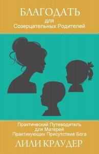 книга благодать для созерцательных родителей