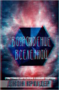 книга Джона Краудера